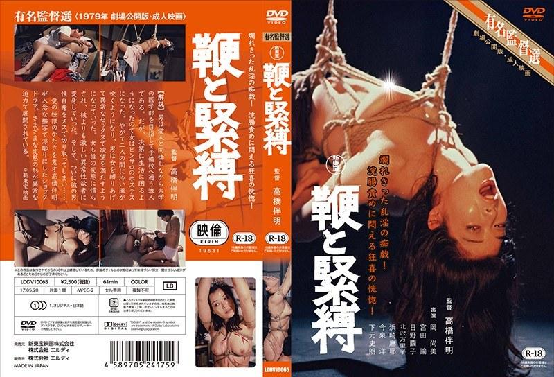新東宝有名監督選 鞭と緊縛-監督:高橋伴明-