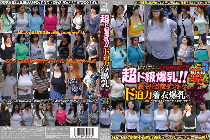 超ド級爆乳!!街で注目度ダントツのド迫力着衣爆乳の女 VOL.5