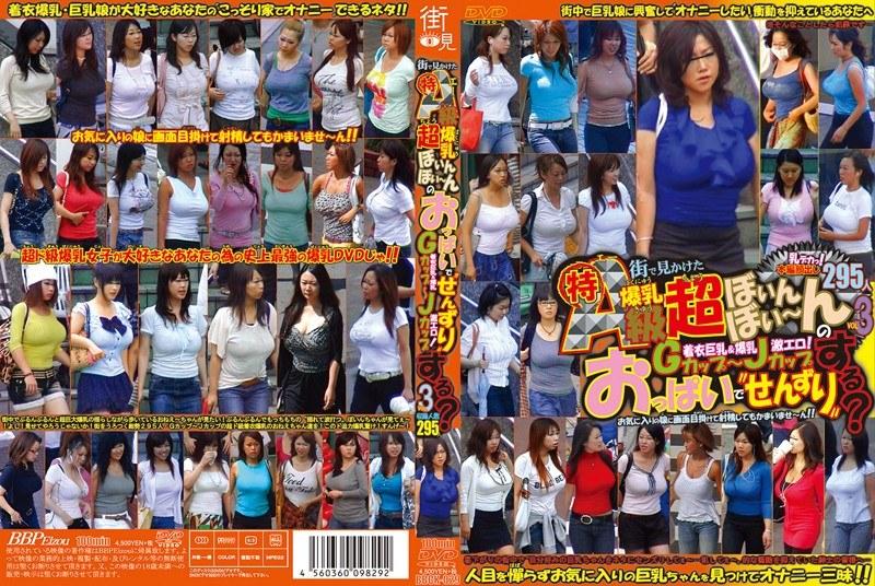 [BBCK-029] 街で見かけた特A級爆乳超ぼいんぼい~んのおっぱいでせんずりる?VOL.3 巨乳フェチ BBP Eizou ぽ~る乳満