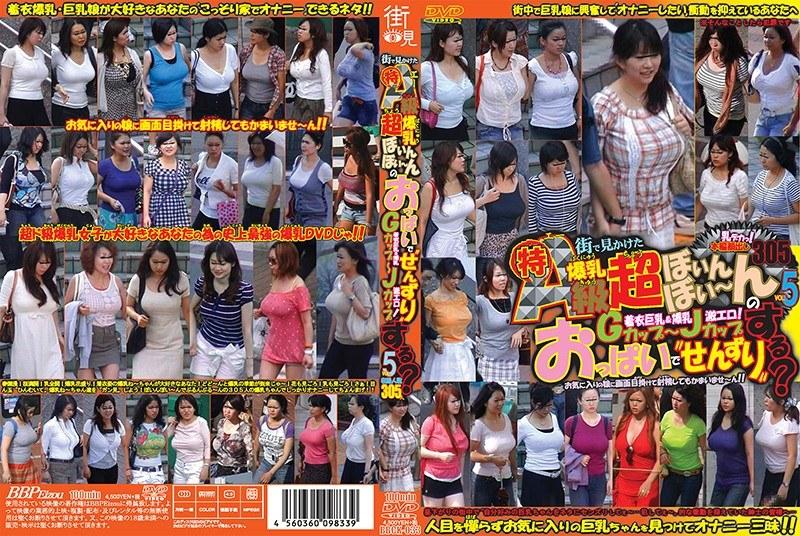 [BBCK-033] 街で見かけた特A級爆乳超ぼいんぼい〜んのおっぱいでせんずりする? VOL.5