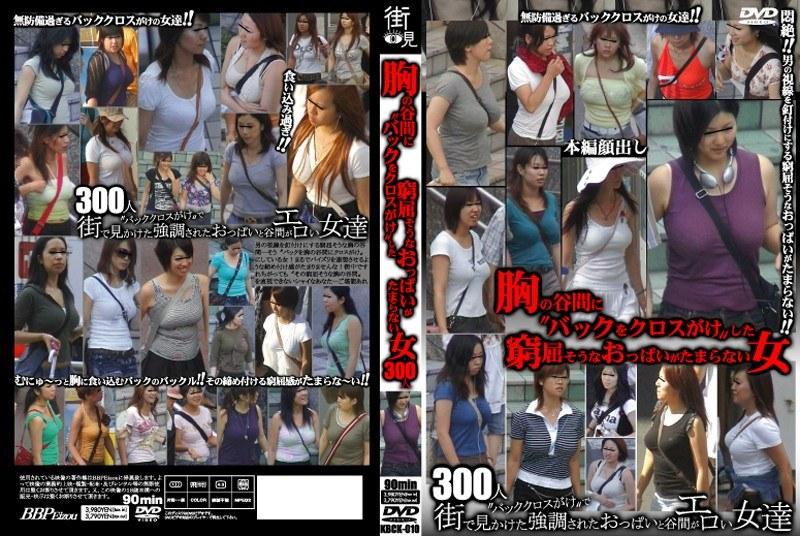 [KBCK-010] 胸の谷間に'バックをクロスがけ'した窮屈そうなおっぱいがたまらない女 BBP Eizou 日本成人片库-第1张