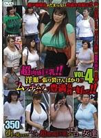 超肉感巨乳!!洋服が張り裂けんばかりの'ムッチムチボディー'の豊満女性が好きだ!!VOL.4