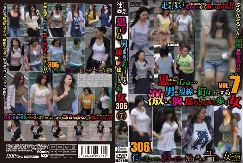 [KBCK-046] 思わず目が点…男の視線を釘付けにする激しく胸を揺らしながら歩く女 7 BBP Eizou ぽ~る乳満