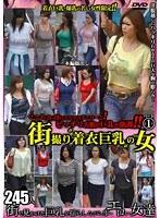ピッチリ衣服が巨乳を強調!!街撮り'着衣巨乳'の女 1