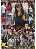 艶っぽい女盛りエロ盛りの熟女街撮り'着衣巨乳'の女 パート 2