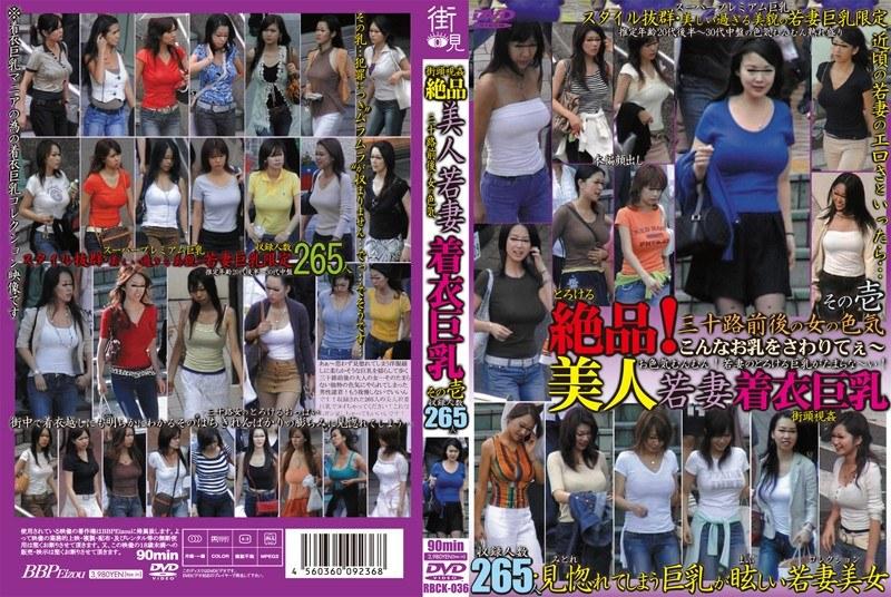 [RBCK-036] とろける絶品! 三十路前後の女の色気 美人若妻着衣巨乳 その壱 BBP Eizou