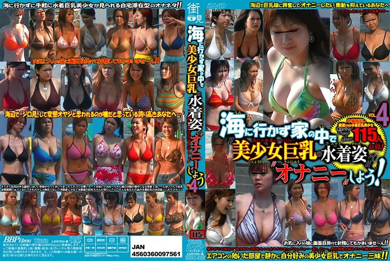 [UBCK-006] 海に行かず家の中で'美少女巨乳の水着姿'でオナニーしよう!VOL.4 BBP Eizou