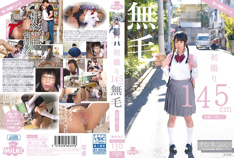 MILK-051 First Time Shots Height: 145cm Pussy: Hairless Sexual Experience: 1 Partner Miku Kashiwagi