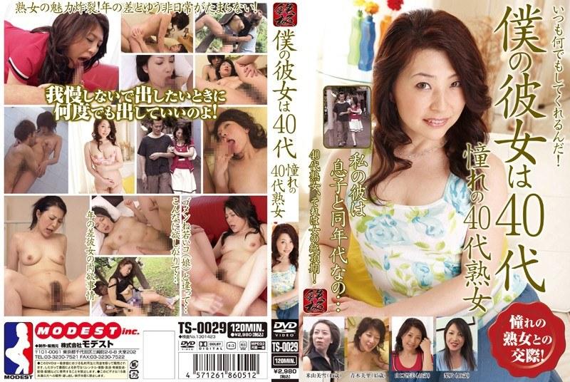 [TS-0029] 僕の彼女は40代 憧れの40代熟女 TS