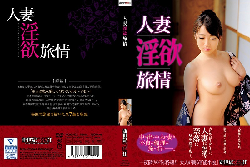 [NCAC-022] 人妻淫浴旅情 NCAC 人妻 浜崎真緒 倉多まお 新世紀文藝社