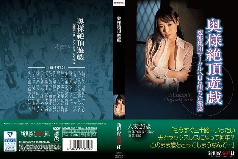 [NCAC-050] 奥様絶頂遊戯 高瀬杏 調教・奴隷 人妻 高瀬杏