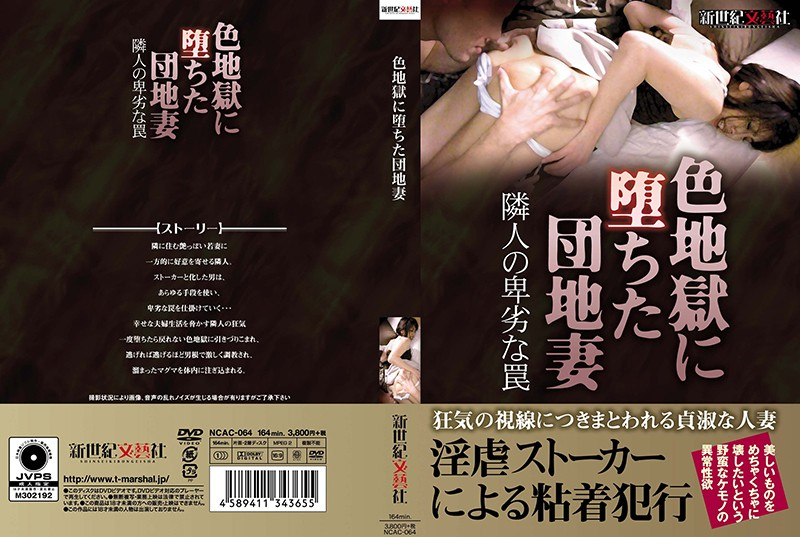 ncac-064-color-complex-wife-fell-into-hell