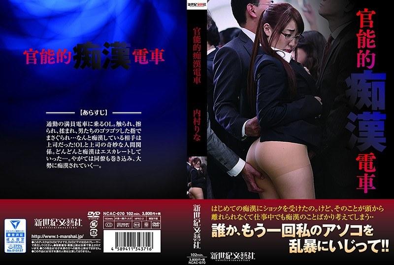 [NCAC-070] 官能的痴漢電車 内村りな 新世紀文藝社 単体作品 ドラマ OL
