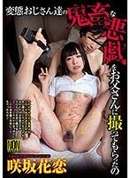 【DMM限定】変態おじさん達の鬼畜な悪戯をお父さんに撮ってもらったの 咲坂花恋 パンティと生写真付き