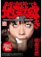 【DMM限定】必殺!白目剥いても地獄突き 咲坂花恋 パンティと生写真付き