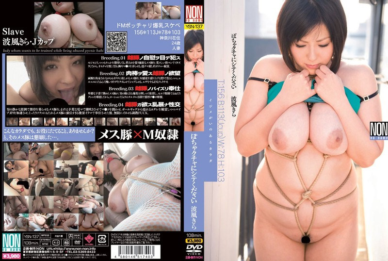 Kira Namikaze YSN-137	FULL MOVIE