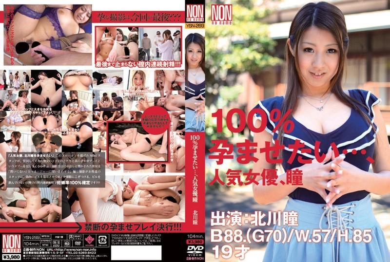 [YSN-269] 100%孕ませたい…、人気女優、瞳 北川瞳