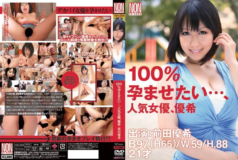 [YSN-294] 100%孕ませたい…、人気女優、優希 前田優希