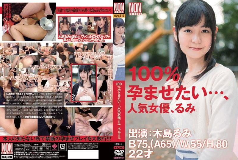 [YSN-315] 100%孕ませたい…、人気女優、るみ 木島るみ