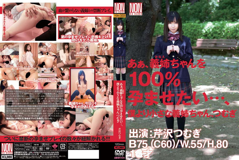 [YSN-333] あぁ、義姉ちゃんを100%孕ませたい…、僕より小さな義姉ちゃん、つむぎ 芹沢つむぎ Serizawa Tsumugi ミニ系 単体作品 中出し