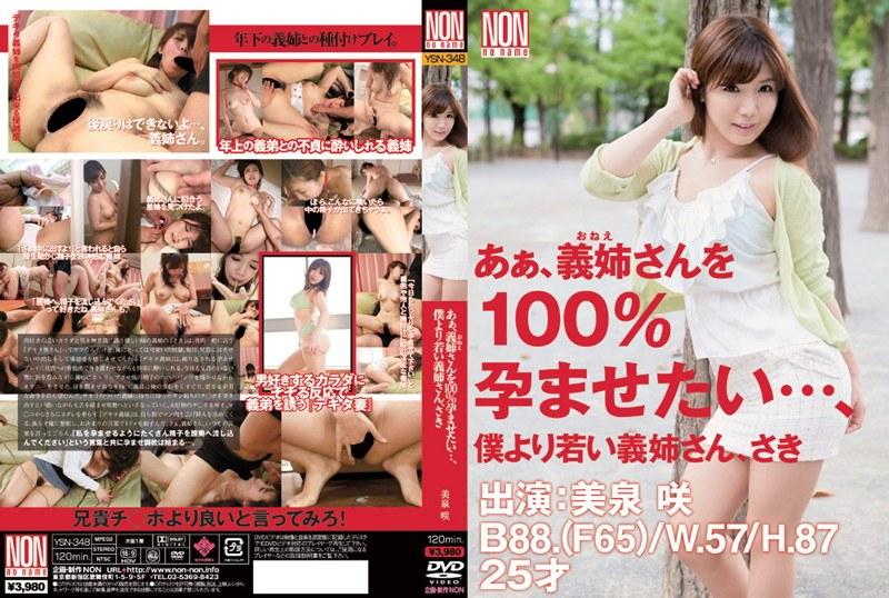 [YSN-348] あぁ、義姉さんを100%孕ませたい…、僕より若い義姉さん、さき 美泉咲