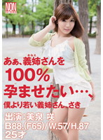 Image YSN-348 Ah, Mr. Younger Sister-in-law I Want The 100% Pregnant Sister-in-law-san …, Spring Beauty Saki Saki