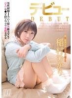 YSN-457 Debut Akira Inamura