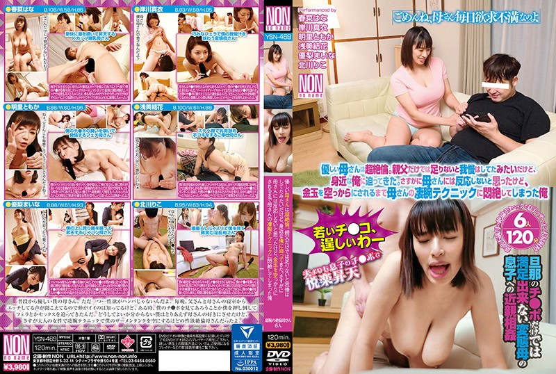 YSN-469 Gentle Mother Is Super Moral