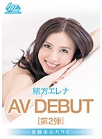 SHKN-002 Ogata Elena AV DEBUT [2nd Bullet] ~ Selfish Body ~