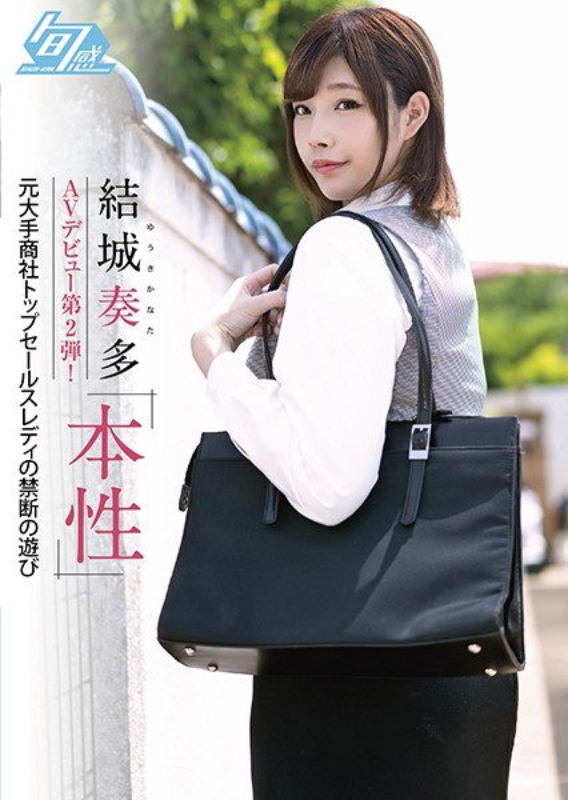 shkn-005-yuuki-kota-av-debut-2nd-bullet-nature