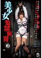 美少女監禁飼育 7