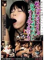 美少女肉奴隷コレクション 03
