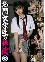 名門女学生の裸肉 3