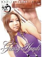 「Greasy Hands VOL.28」のパッケージ画像