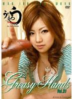 「Greasy Hands Vol.31」のパッケージ画像