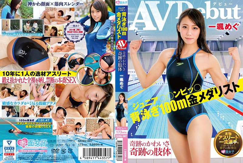 SKMJ-087 Junior ○○ Nippi ○ Backstroke 100m Gold Medalist Miraculous Cuteness Miracle Limb Dashing AVDebut