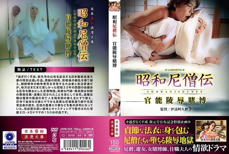 JARB-025 Retro Nun Diaries: Gambling With Sexual Desire