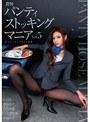 月刊 パンティストッキングマニア Vol.5