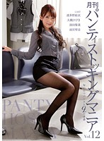 Stockings Mania Vol.12 Monthly