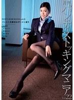 「月刊 パンティストッキングマニア Vol.22 パンスト美脚責めザーメン絞り」のパッケージ画像