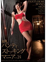 DKDN-029 - Monthly Pantyhose Mania Vol.24 Body Conscious Pantyhose Wearing No Underwear