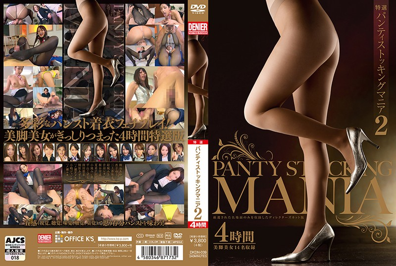 4HR  DKDN-039 Specialty Pantyhose Mania 2 4 Hours  Best