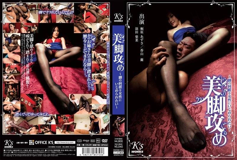 2011 - DKSW-304 ~ Want To Be Teased By A Beautiful Woman In The Legs - Rusty Legs Kirihara Azusa, Fukada Rina, Kayama Ran