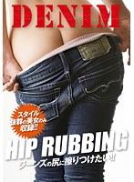 「DENIM HIP RUBBING ジーンズの尻に擦りつけたい!!」のパッケージ画像