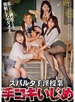 「スパルタ手淫授業 手コキいじめ」のパッケージ画像