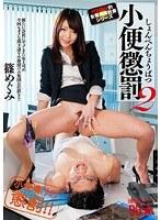 「小便懲罰 2 篠めぐみ」のパッケージ画像