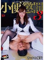 DMOW-053 Piss Punishment 3 Aikawa Yui