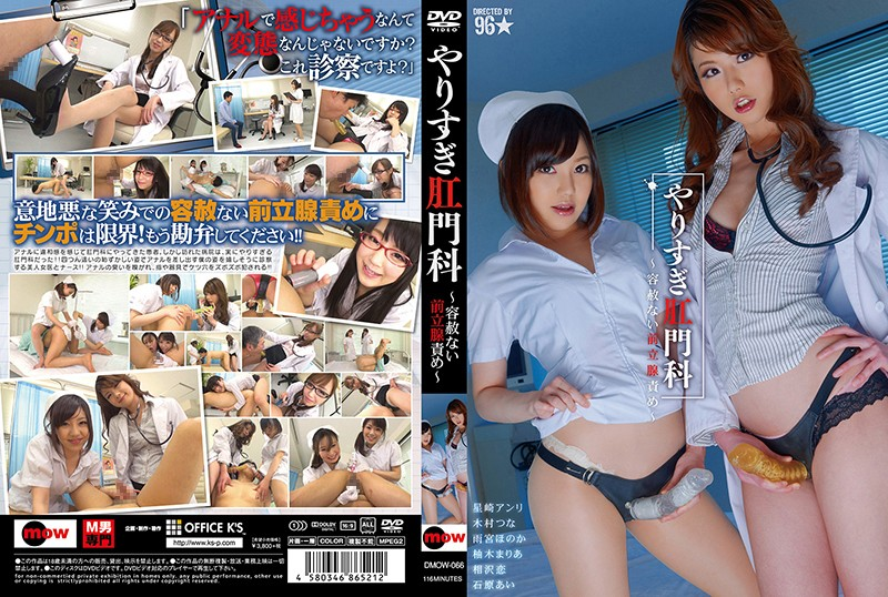 DMOW-066 やりすぎ肛門科 〜容赦ない前立腺責め〜