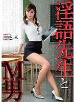 DMOW-119 Dirty Teacher And M Man Kan'nami Multi Ichihana