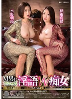 DMOW-132 Dirty Slut W Whisper To M Man